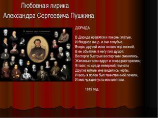 Любовная лирика Александра Сергеевича Пушкина ДОРИДА В Дориде нравятся и лок