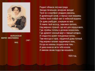 ВОЛКОНСКАЯ МАРИЯ НИКОЛАЕВНА (1807 - 1863) Редеет облаков летучая гряда. Звезд