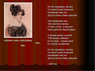 ОЛЕНИНА АННА АЛЕКСЕЕВНА (1808 - 1888) Не пой, красавица, при мне Ты песен Гру