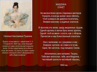 Наталья Николаевна Пушкина Пушкин познакомился с семейством Н. Н. Гончаровой