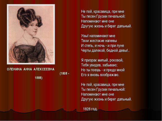 ОЛЕНИНА АННА АЛЕКСЕЕВНА (1808 - 1888) Не пой, красавица, при мне Ты песен Гру...