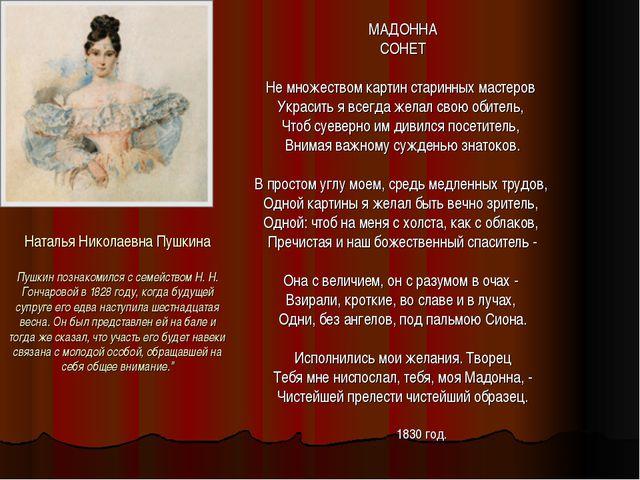 Наталья Николаевна Пушкина Пушкин познакомился с семейством Н. Н. Гончаровой...