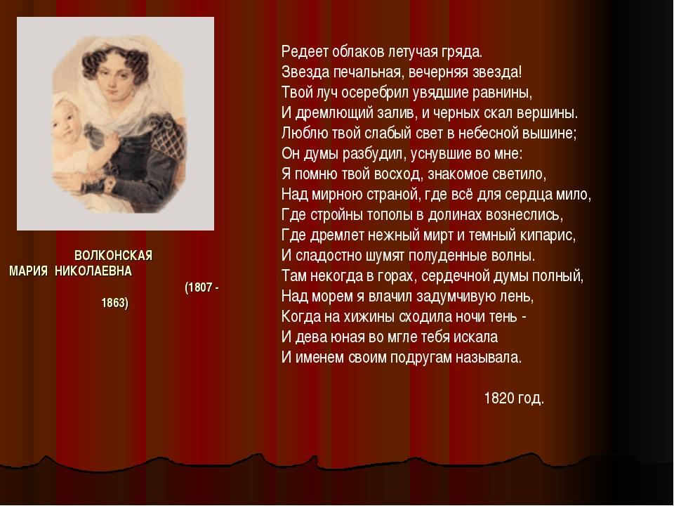 ВОЛКОНСКАЯ МАРИЯ НИКОЛАЕВНА (1807 - 1863) Редеет облаков летучая гряда. Звезд...
