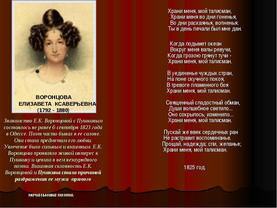 Знакомство Е.К. Воронцовой с Пушкиным состоялось не ранее 6 сентября 1823 год...