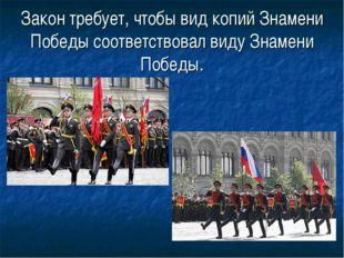 Закон требует, чтобы вид копий Знамени Победы соответствовал виду Знамени Поб