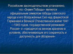Российским законодательством установлено, что«Знамя Победы» является официал