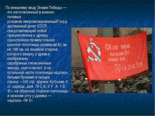 По внешнему виду Знамя Победы— это изготовленный в военно-полевых условиях
