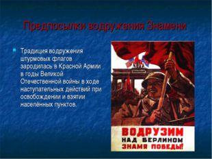 Предпосылки водружения Знамени Традиция водружения штурмовых флагов зародилас