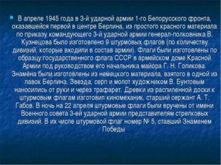 В апреле1945 года в 3-й ударной армии 1-го Белорусского фронта, оказавшейся