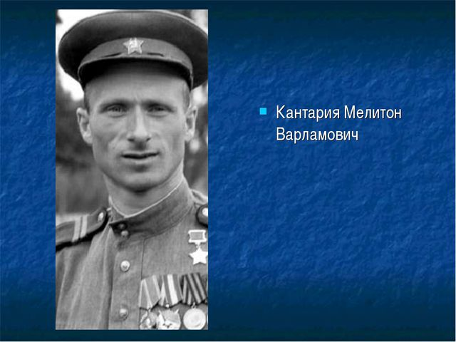 Кантария Мелитон Варламович
