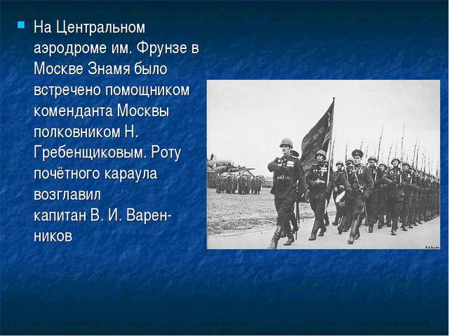 НаЦентральном аэродроме им. Фрунзе в Москве Знамя было встречено помощником...