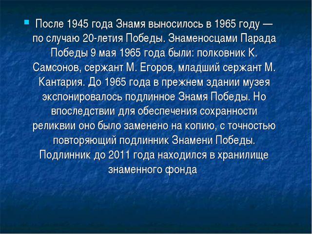 После 1945 года Знамя выносилось в1965 году — по случаю 20-летия Победы. Зна...