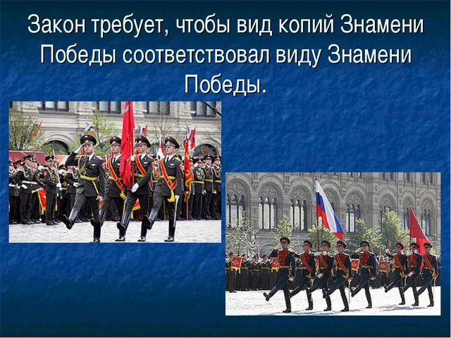 Закон требует, чтобы вид копий Знамени Победы соответствовал виду Знамени Поб...