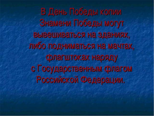 В День Победы копии Знамени Победы могут вывешиваться на зданиях, либо подни...