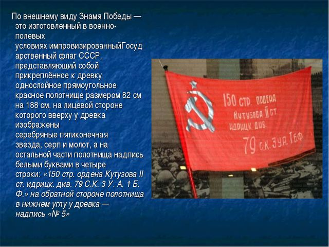 По внешнему виду Знамя Победы— это изготовленный в военно-полевых условиях...