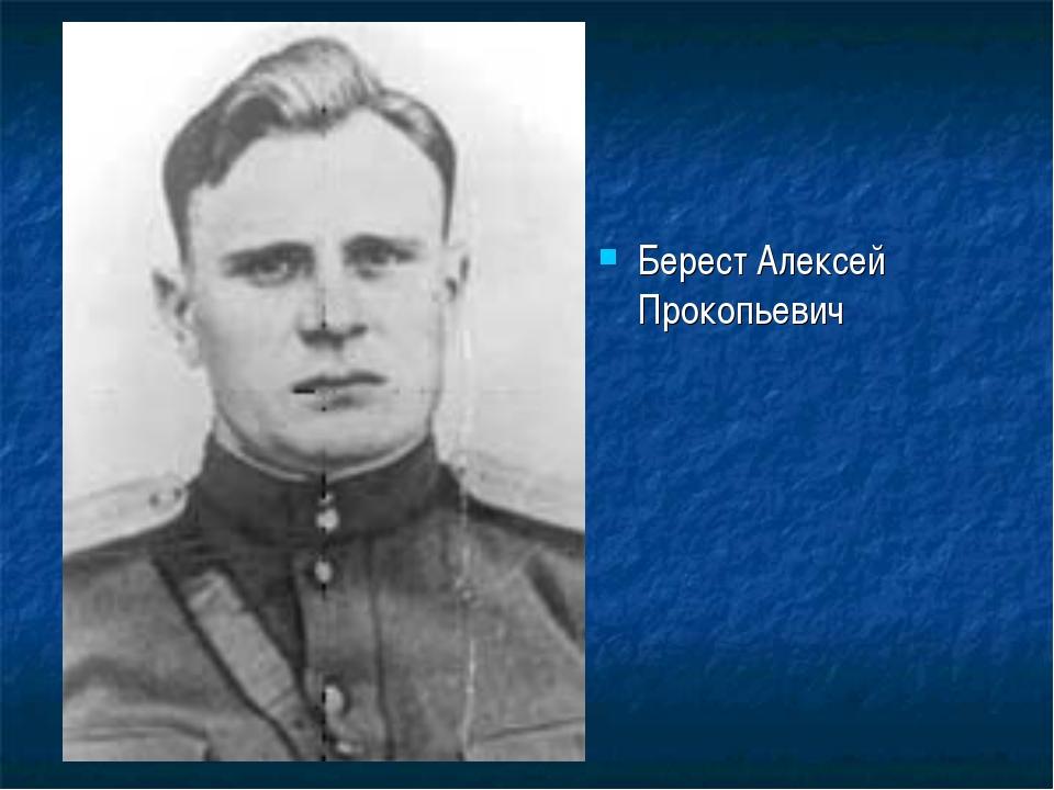 Берест Алексей Прокопьевич