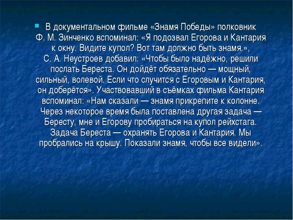 В документальном фильме «Знамя Победы» полковник Ф.М.Зинченко вспоминал:«Я...