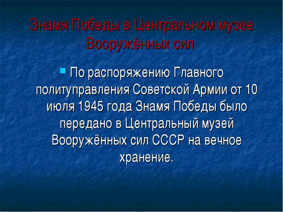 Знамя Победы в Центральном музее Вооружённых сил По распоряжению Главного пол...