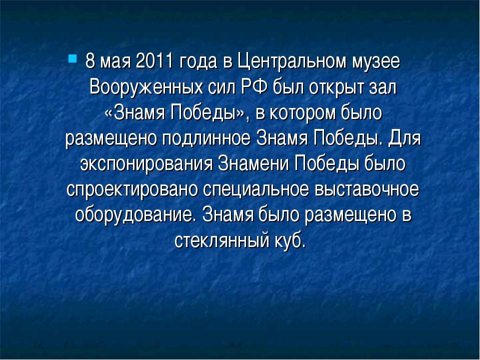 8 мая2011 года в Центральном музее Вооруженных сил РФ был открыт зал «Знамя...