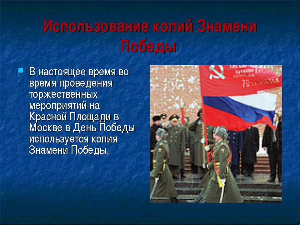 Использование копий Знамени Победы В настоящее время во время проведения торж...