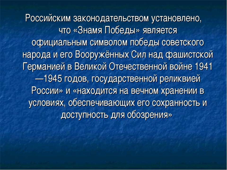 Российским законодательством установлено, что«Знамя Победы» является официал...