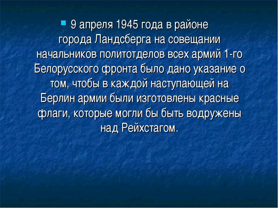9 апреля 1945 года в районе городаЛандсберга на совещании начальниковполито...