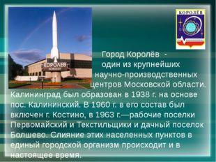 Город Королёв - один из крупнейших научно-производственных центров Московско