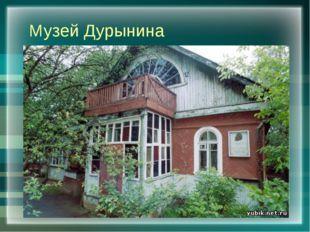 Музей Дурынина