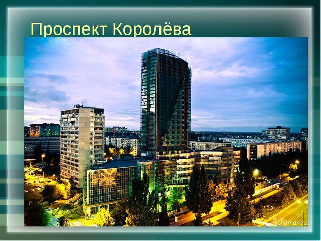 Проспект Королёва