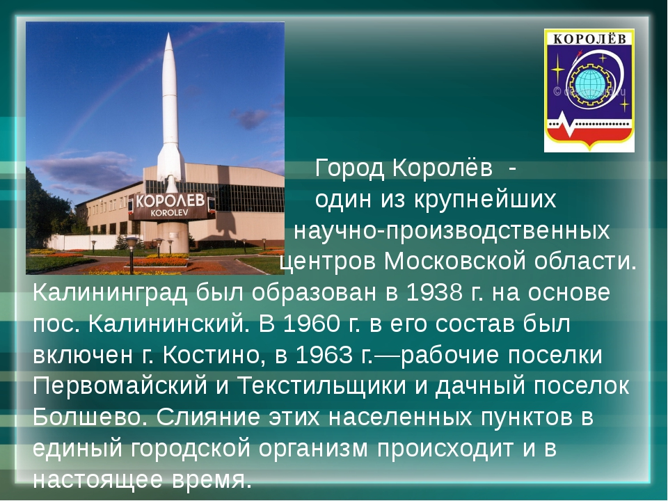Город Королёв - один из крупнейших научно-производственных центров Московско...