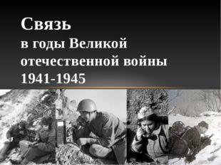 Связь в годы Великой отечественной войны 1941-1945