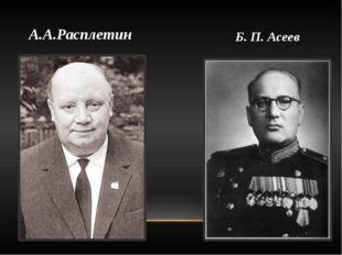 А.А.Расплетин Б. П. Асеев
