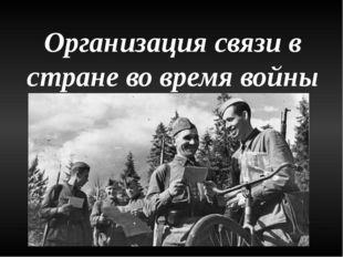 Организация связи в стране во время войны