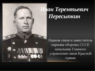 Нарком связи и заместитель наркома обороны СССР, начальник Главного управлени