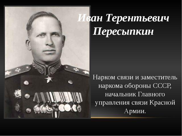 Нарком связи и заместитель наркома обороны СССР, начальник Главного управлени...