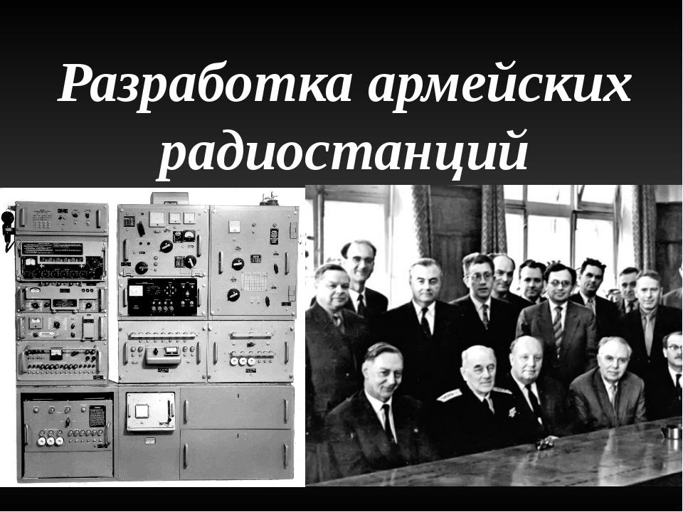 Разработка армейских радиостанций