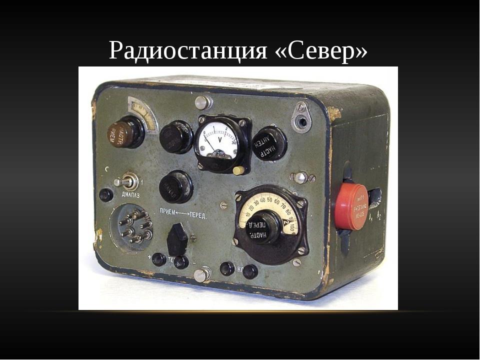 Радиостанция «Север»