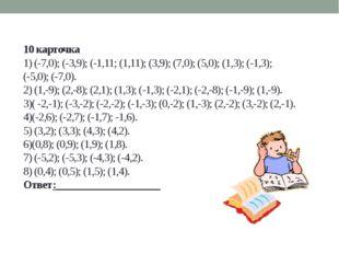 10 карточка 1) (-7,0); (-3,9); (-1,11; (1,11); (3,9); (7,0); (5,0); (1,3); (-