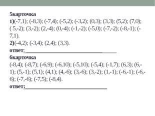 5карточка 1)(-7,1); (-8,3); (-7,4); (-5,2); (-3,2); (0,3); (3,3); (5,2); (7,0