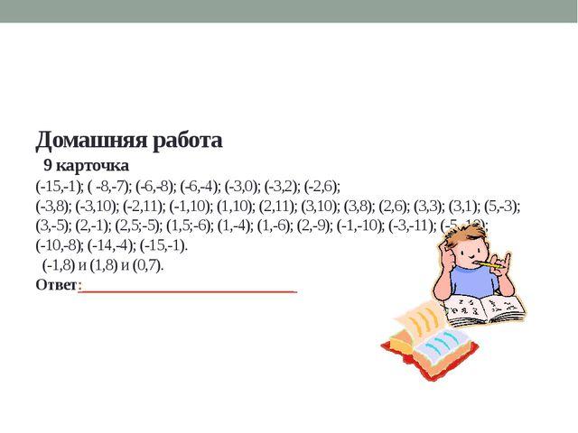 Домашняя работа 9 карточка (-15,-1); ( -8,-7); (-6,-8); (-6,-4); (-3,0); (-3...