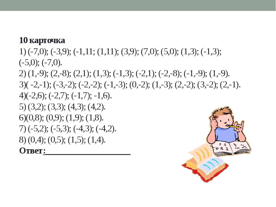 10 карточка 1) (-7,0); (-3,9); (-1,11; (1,11); (3,9); (7,0); (5,0); (1,3); (-...