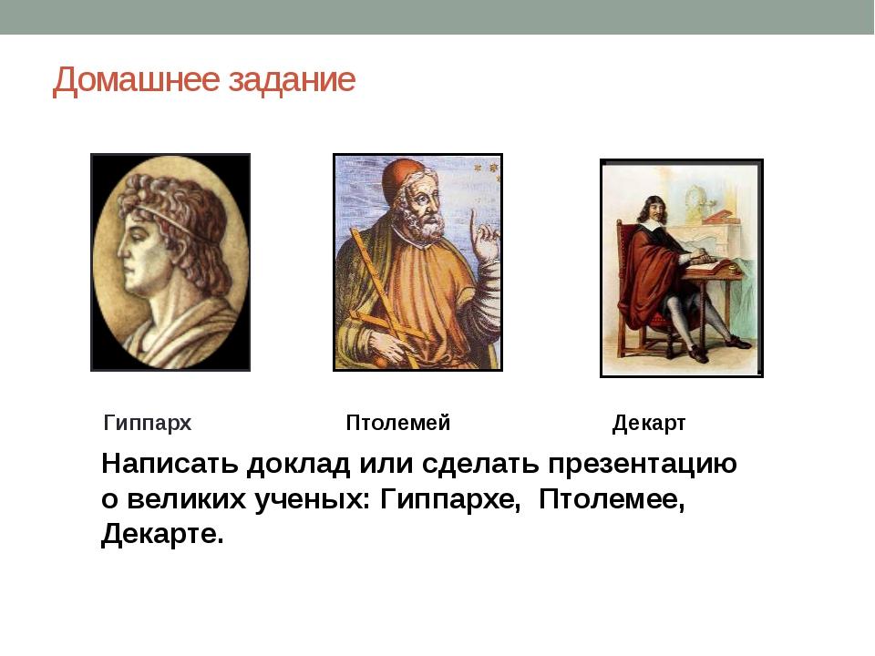 Домашнее задание Гиппарх Птолемей Декарт Написать доклад или сделать презента...