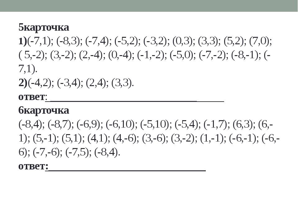 5карточка 1)(-7,1); (-8,3); (-7,4); (-5,2); (-3,2); (0,3); (3,3); (5,2); (7,0...