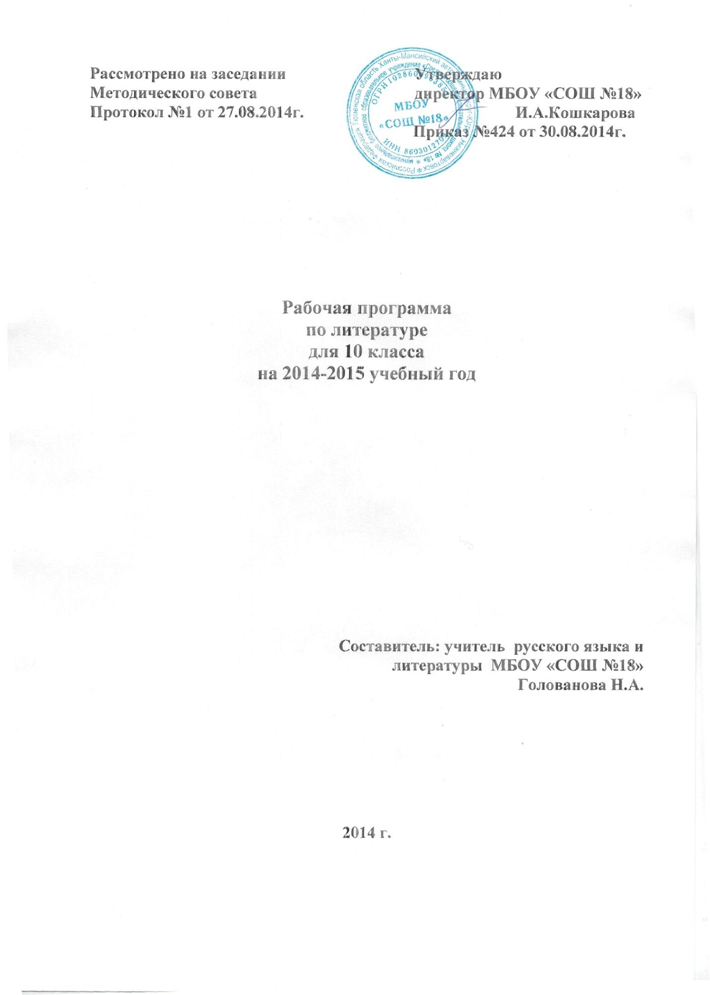 E:\Голованова Рабочие программы на 2014-2015 уч.год\Голованова программы на 2014-2015\титульный лист по лит10 кл.jpg