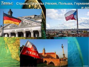 Страны Европы (Чехия, Польша, Германия и др.) Темы: