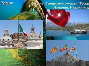 Страны Средиземноморья (Турция, Испания, Италия и др.) Темы:
