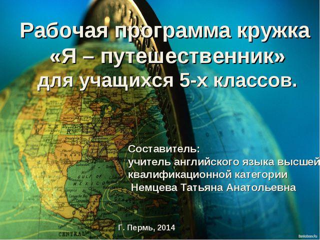Рабочая программа кружка «Я – путешественник» для учащихся 5-х классов. Соста...