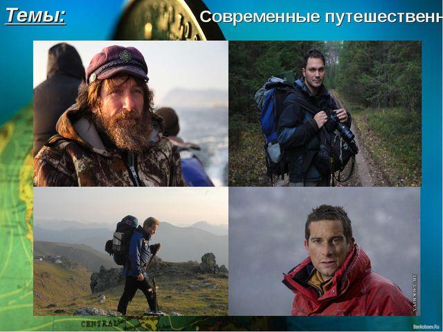 Темы: Современные путешественники.