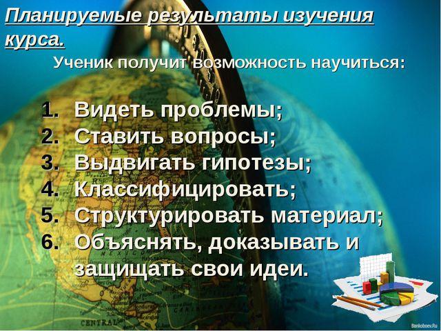 Ученик получит возможность научиться: Планируемые результаты изучения курса....