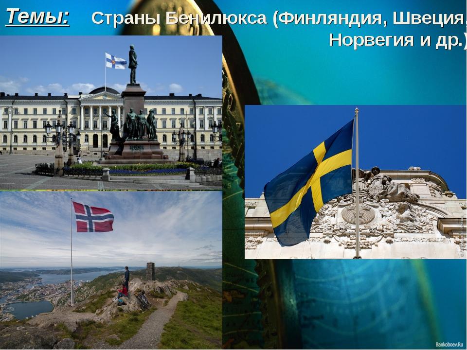 Страны Бенилюкса (Финляндия, Швеция, Норвегия и др.) Темы: